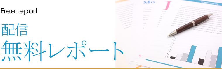 main-kotei_free-report_title