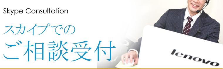 スカイぷ相談title