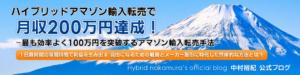 Hybrid nakamura's official blog 中村裕紀 公式ブログ