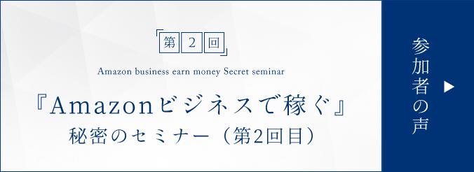 秘密のセミナー第二回目 参加者の声