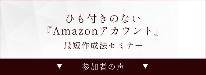 ひも付きのないAmazonアカウント最短作成法セミナー 参加者の声