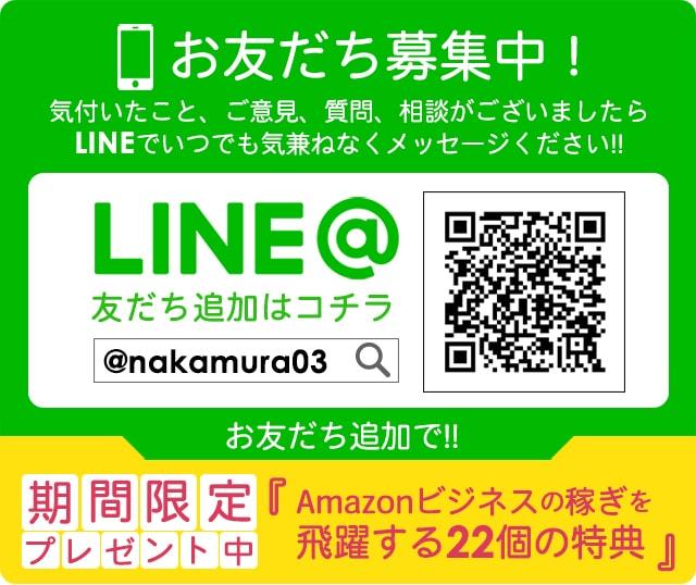 LINE@登録者様に期間限定プレゼント中!