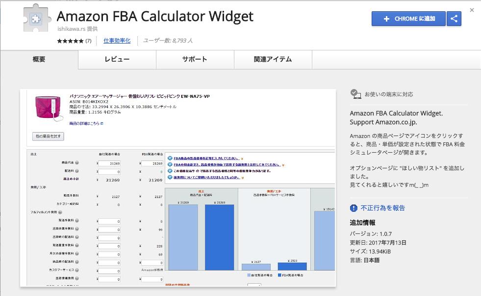 amazonFBA手数料を計算するならAmazon FBA Calculator Widgetでリサーチ【amazon転売で成功するリサーチツール】