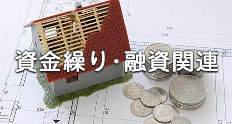 資金繰り・融資関連