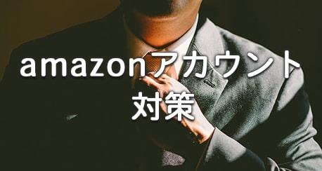 amazonアカウント対策