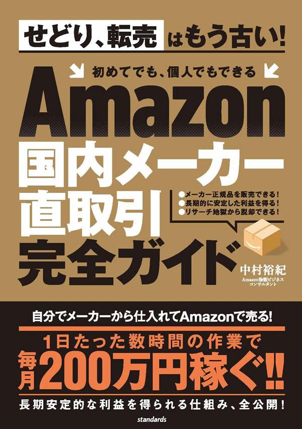 amazon国内メーカー直取引完全ガイドの表紙