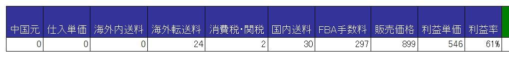 管理帳簿1
