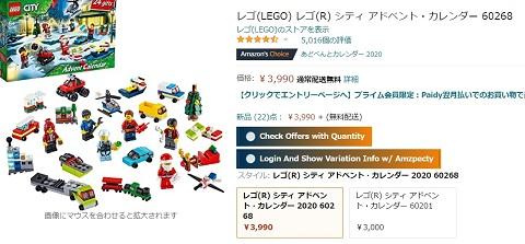 レゴのアドベントカレンダー、販売画面