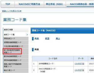 NACCSの業務コード集画面