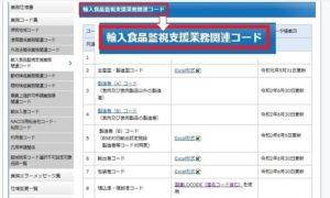 NACCSの輸入書類コード画面