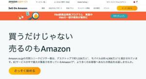 アマゾンのサイト