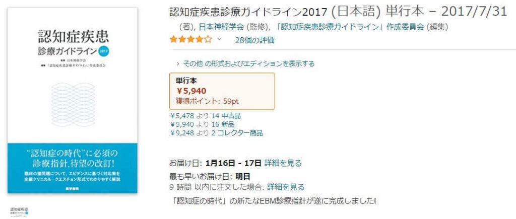 医療系書籍の販売画面