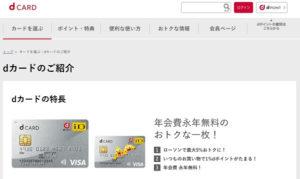 dカードのトップ画面