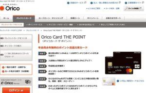 オリコカード ザ ポイントのトップ画面