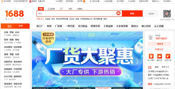 1688.com(中国アリババ)