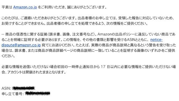 amazonの警告メール