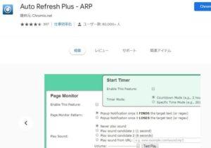 auto-refresh- plusの追加画面