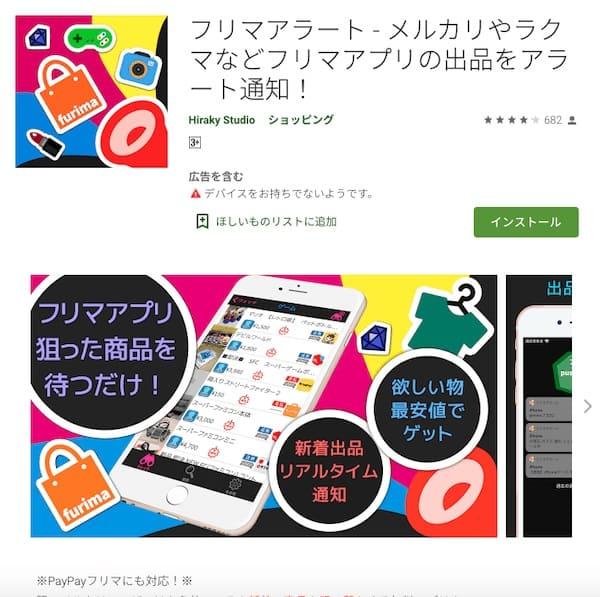フリマアラートのアプリ
