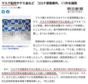 朝日新聞転売ニュース