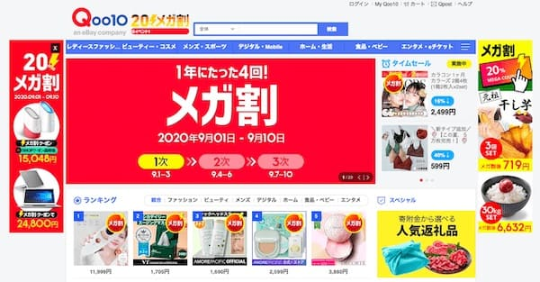 Qoo10のトップページ
