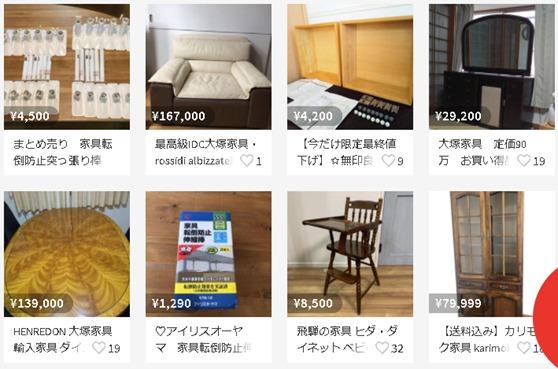 メルカリ 家具 インテリア