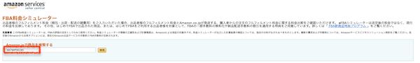 amazonのFBAシミュレーター