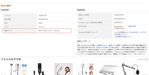 amazonの商品サイズ欄