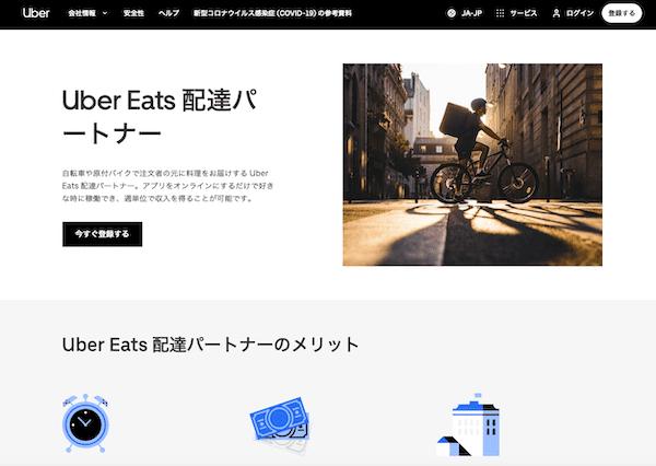 Uber Eatsのトップ画面