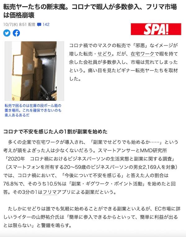 転売ヤーの赤字記事