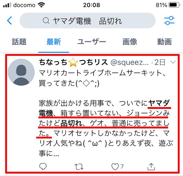 ツイッターの情報